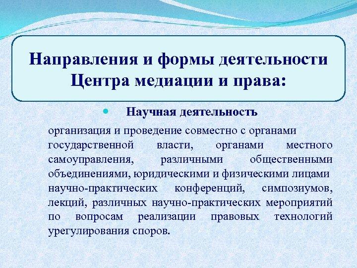 Направления и формы деятельности Центра медиации и права: Научная деятельность организация и проведение совместно