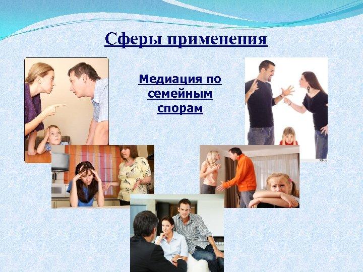 Сферы применения Медиация по семейным спорам