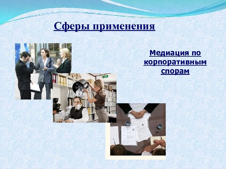 Сферы применения Медиация по корпоративным спорам
