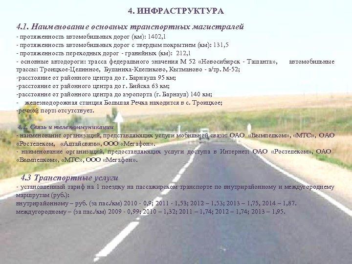 4. ИНФРАСТРУКТУРА 4. 1. Наименование основных транспортных магистралей - протяженность автомобильных дорог (км): 1402,