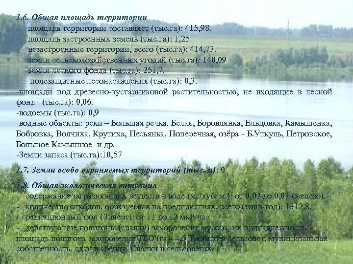1. 6. Общая площадь территории - площадь территории составляет (тыс. га): 415, 98. -