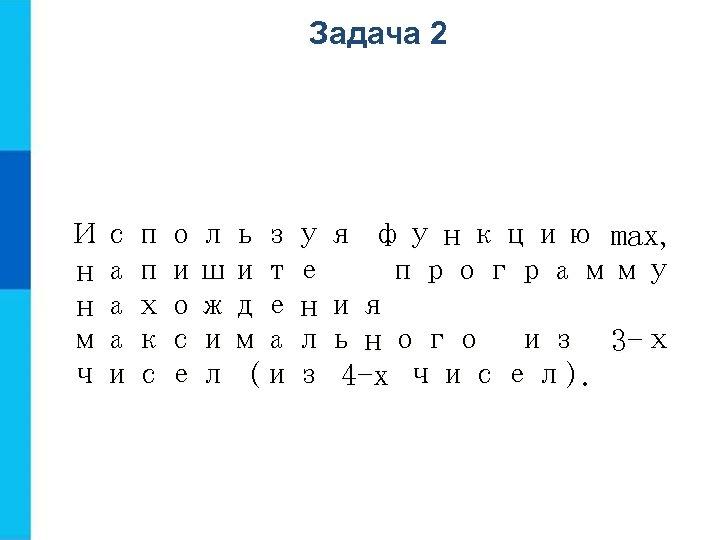 Задача 2 Используя функцию max, напишите программу нахождения максимального из 3 -х чисел (из