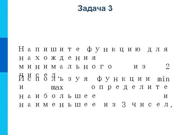 Задача 3 Напишите функцию для нахождения минимального из 2 чисел. Используя функции min и