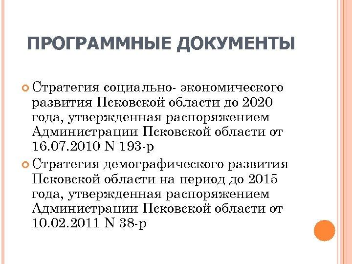 ПРОГРАММНЫЕ ДОКУМЕНТЫ Стратегия социально экономического развития Псковской области до 2020 года, утвержденная распоряжением Администрации