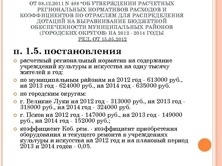 ОТ 08. 12. 2011 N 498