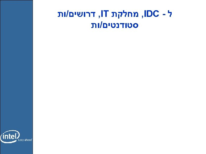 ל - , IDC מחלקת , IT דרושים/ות סטודנטים/ות