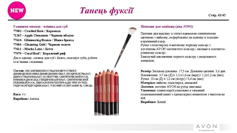 Танець фуксії Стор. 41/45 Глянцева помада - олівець для губ Пензлик для макіяжу (код
