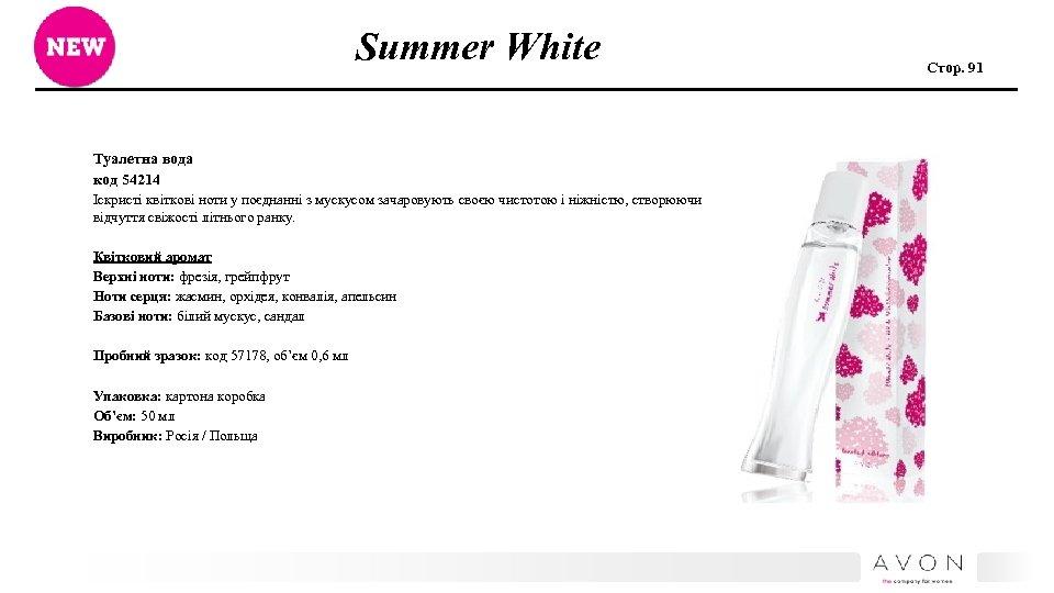 Summer White Туалетна вода код 54214 Іскристі квіткові ноти у поєднанні з мускусом зачаровують