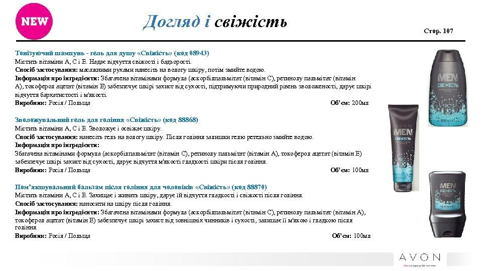 Догляд і свіжість Тонізуючий шампунь - гель для душу «Свіжість» (код 08943) Містить вітаміни