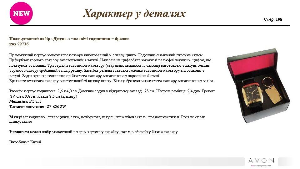 Характер у деталях Подарунковий набір «Джуно» : чоловічі годинники + брелок код 79716 Прямокутний