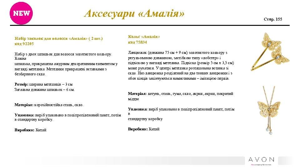 Аксесуари «Амалія» Набір заколок для волосся «Амалія» ( 2 шт. ) код 92205 Кольє