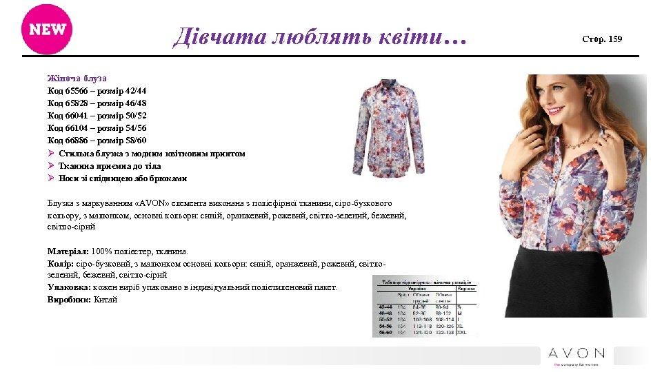 Дівчата люблять квіти… Жіноча блуза Код 65566 – розмір 42/44 Код 65828 – розмір