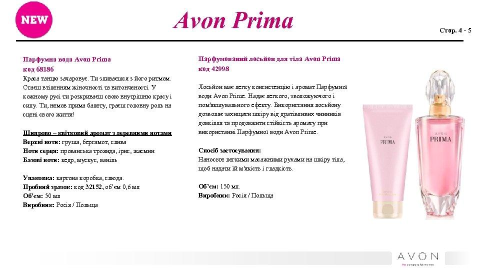 Avon Prima Парфумна вода Avon Primа код 68186 Краса танцю зачаровує. Ти зливаєшся з