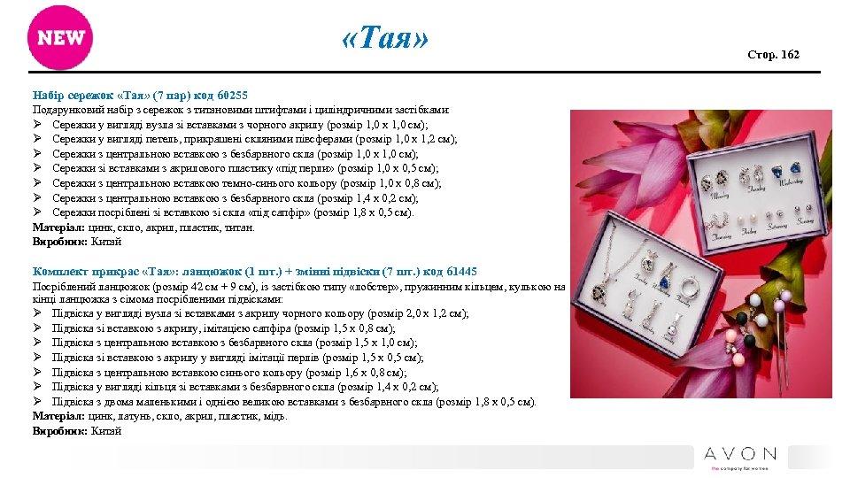 «Тая» Набір сережок «Тая» (7 пар) код 60255 Подарунковий набір з сережок з