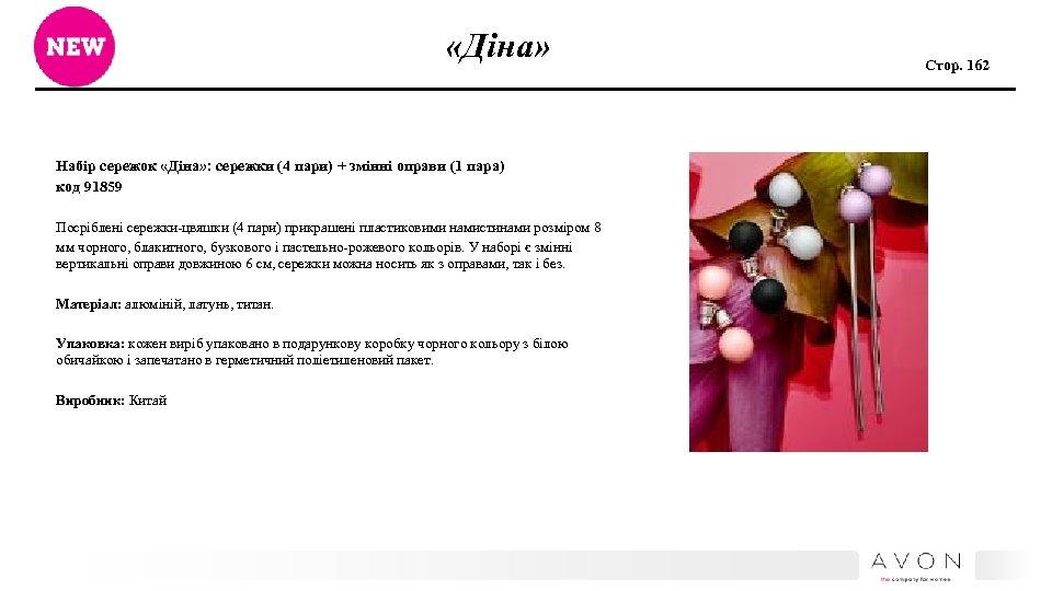 «Діна» Набір сережок «Діна» : сережки (4 пари) + змінні оправи (1 пара)
