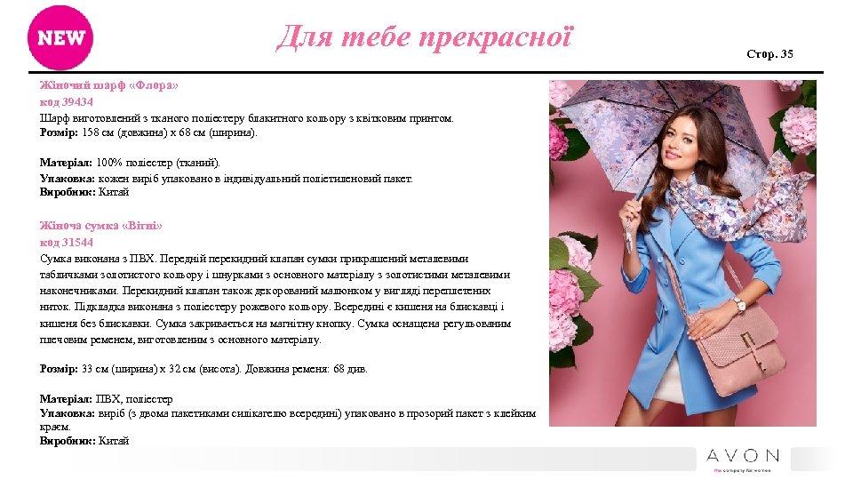 Для тебе прекрасної Жіночий шарф «Флора» код 39434 Шарф виготовлений з тканого поліестеру блакитного