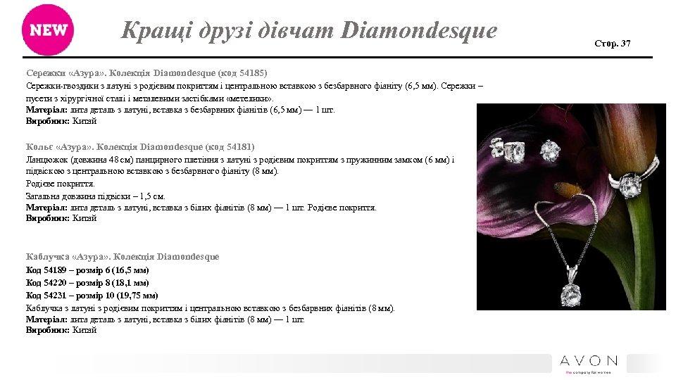 Кращі друзі дівчат Diamondesque Сережки «Азура» . Колекція Diamondesque (код 54185) Сережки-гвоздики з латуні