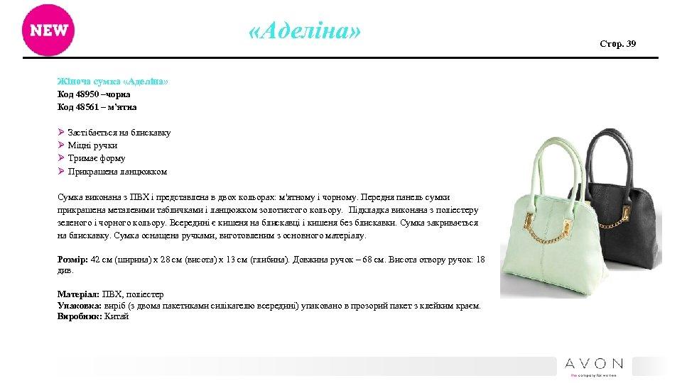 «Аделіна» Жіноча сумка «Аделіна» Код 48950 –чорна Код 48561 – м'ятна Ø Ø