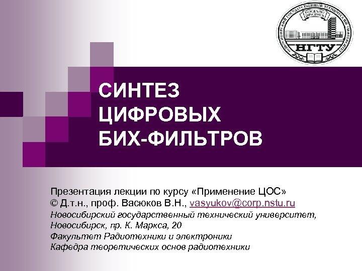 СИНТЕЗ ЦИФРОВЫХ БИХ-ФИЛЬТРОВ Презентация лекции по курсу «Применение ЦОС» © Д. т. н. ,