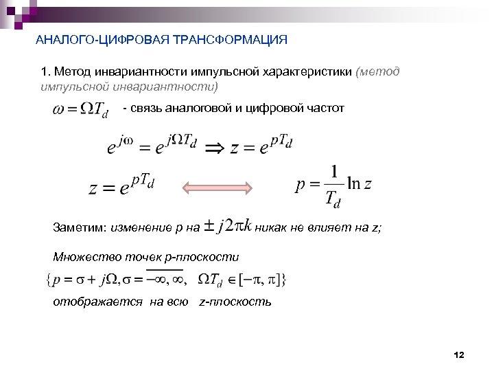 АНАЛОГО ЦИФРОВАЯ ТРАНСФОРМАЦИЯ 1. Метод инвариантности импульсной характеристики (метод импульсной инвариантности) связь аналоговой и