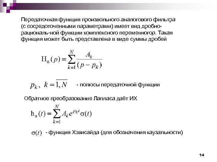 Передаточная функция произвольного аналогового фильтра (с сосредоточенными параметрами) имеет вид дробно рациональ ной функции