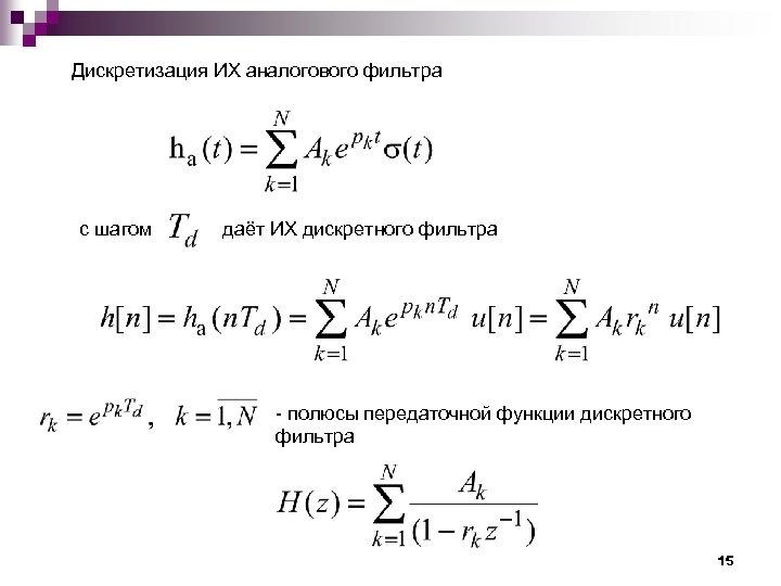 Дискретизация ИХ аналогового фильтра с шагом даёт ИХ дискретного фильтра полюсы передаточной функции дискретного