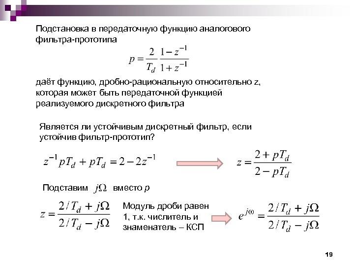Подстановка в передаточную функцию аналогового фильтра прототипа даёт функцию, дробно рациональную относительно z, которая
