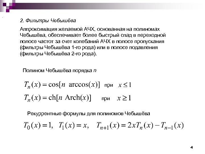 . 2. Фильтры Чебышëва Аппроксимация желаемой АЧХ, основанная на полиномах Чебышëва, обеспечивает более быстрый