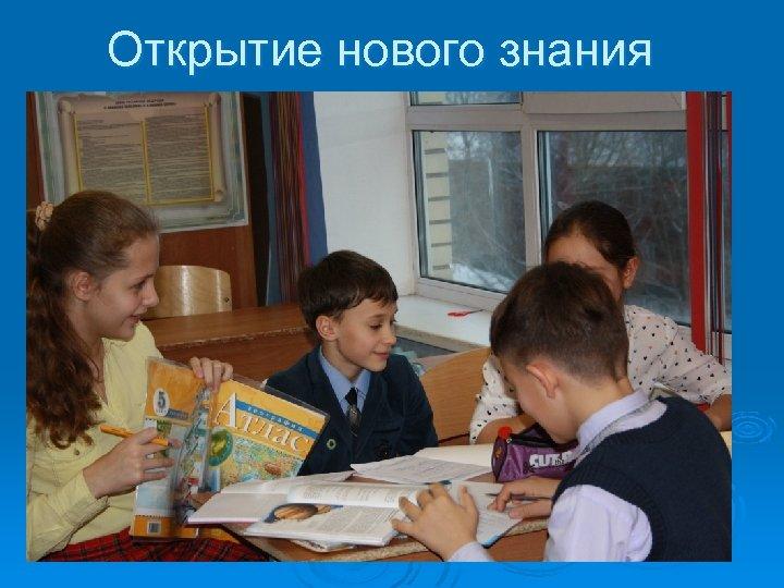 Открытие нового знания