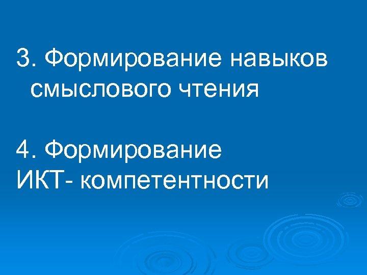 3. Формирование навыков смыслового чтения 4. Формирование ИКТ- компетентности