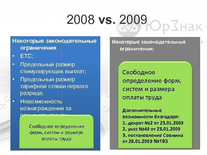 2008 vs. 2009 Некоторые законодательные ограничения • ЕТС; • Предельный размер стимулирующих выплат; •