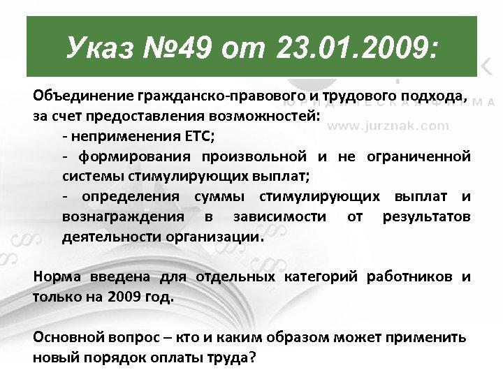 Указ № 49 от 23. 01. 2009: Объединение гражданско-правового и трудового подхода, за счет