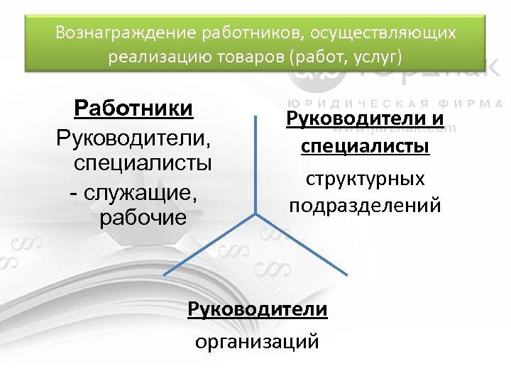 Вознаграждение работников, осуществляющих реализацию товаров (работ, услуг) Работники Руководители, специалисты - служащие, рабочие Руководители