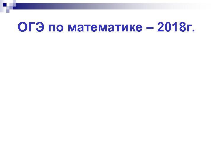 ОГЭ по математике – 2018 г.