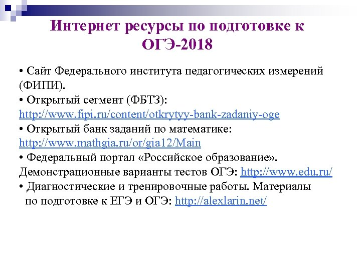 Интернет ресурсы по подготовке к ОГЭ-2018 • Сайт Федерального института педагогических измерений (ФИПИ). •