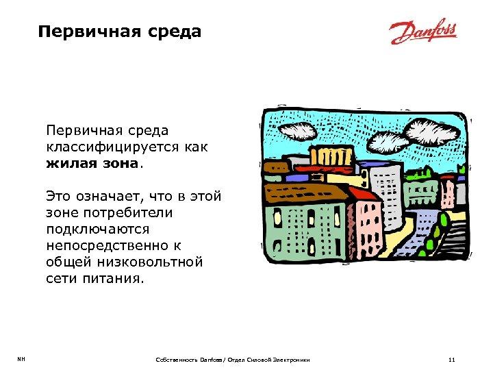 Первичная среда классифицируется как жилая зона. Это означает, что в этой зоне потребители подключаются