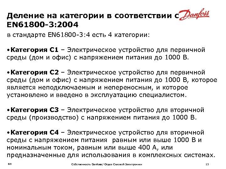 Деление на категории в соответствии с EN 61800 -3: 2004 в стандарте EN 61800