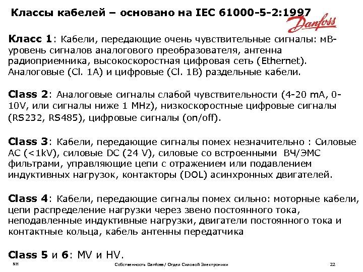 Классы кабелей – основано на IEC 61000 -5 -2: 1997 Класс 1: Кабели, передающие