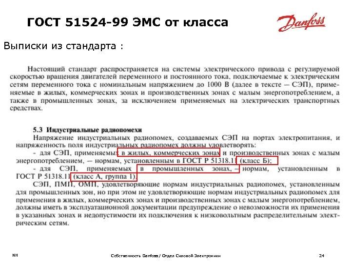 ГОСТ 51524 -99 ЭМС от класса Выписки из стандарта : NH Собственность Danfoss /