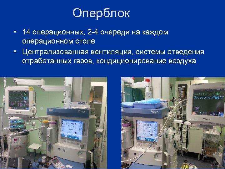 Оперблок • 14 операционных, 2 -4 очереди на каждом операционном столе • Централизованная вентиляция,