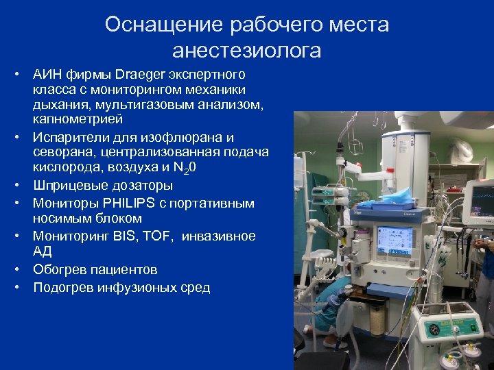 Оснащение рабочего места анестезиолога • АИН фирмы Draeger экспертного класса с мониторингом механики дыхания,