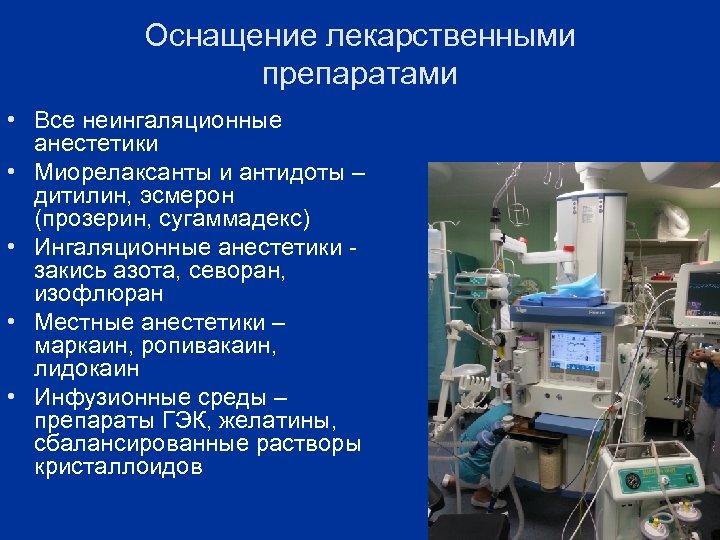 Оснащение лекарственными препаратами • Все неингаляционные анестетики • Миорелаксанты и антидоты – дитилин, эсмерон
