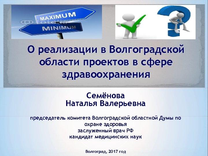 О реализации в Волгоградской области проектов в сфере здравоохранения Семёнова Наталья Валерьевна председатель комитета