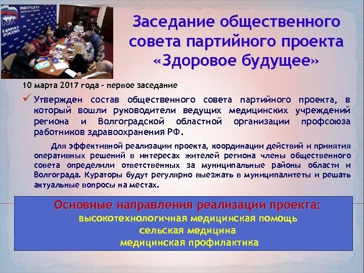 Заседание общественного совета партийного проекта «Здоровое будущее» 10 марта 2017 года - первое заседание