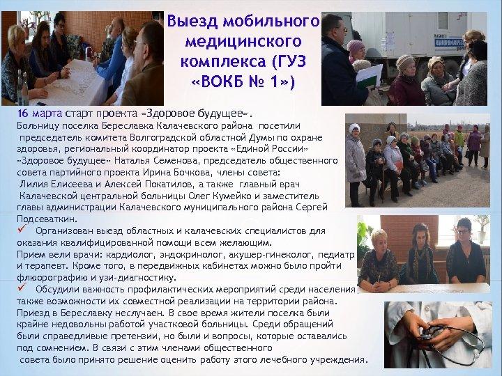 Выезд мобильного медицинского комплекса (ГУЗ «ВОКБ № 1» ) 16 марта старт проекта «Здоровое
