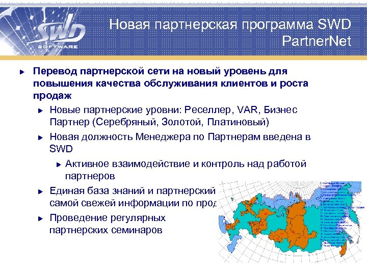 Новая партнерская программа SWD Partner. Net u Перевод партнерской сети на новый уровень для