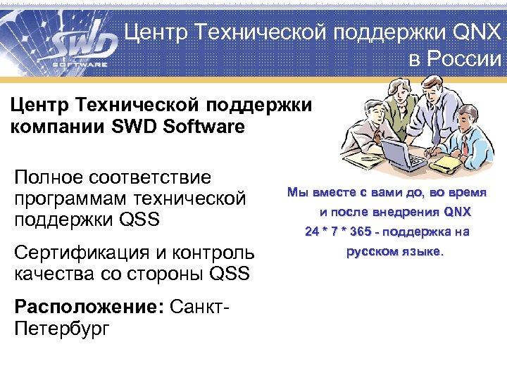 Центр Технической поддержки QNX в России Центр Технической поддержки компании SWD Software Полное соответствие