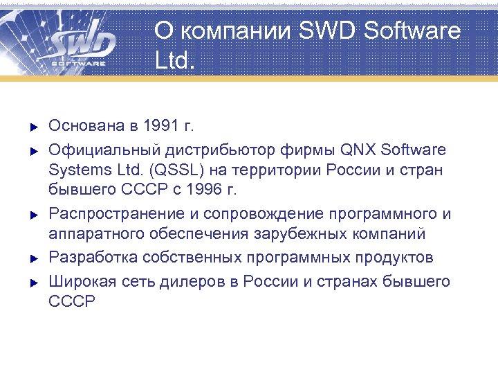 О компании SWD Software Ltd. u u u Основана в 1991 г. Официальный дистрибьютор