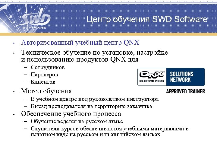 Центр обучения SWD Software • • Авторизованный учебный центр QNX Техническое обучение по установке,