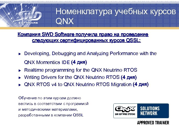 Номенклатура учебных курсов QNX Компания SWD Software получила право на проведение следующих сертифицированных курсов